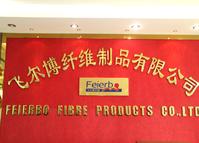 飞尔博纤维制品有限公司